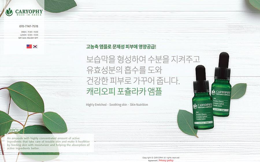 Giới thiệu về thương hiệu Caryophy - Hàn Quốc - cái nôi của mỹ phẩm thiên nhiên